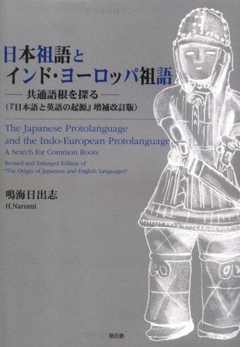 Nihon sogo to Indo-Yo?roppa sogo: Kyo?tsu? gokon o saguru (Japanese Edition): Narumi, Hideshi