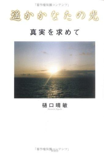 9784797422078: 遥かかなたの光ー真実を求めて = Haruka kanata no hikari : shinjitsu o motomete