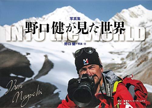9784797672541: Noguchi ken ga mita sekai : INTO the WORLD shashinshū