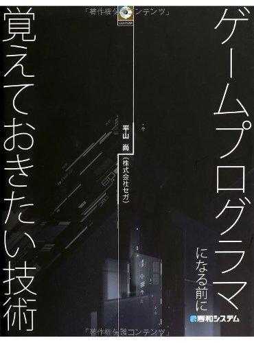 9784798021188: Gemu purogurama ni naru mae ni oboeteokitai gijutsu.
