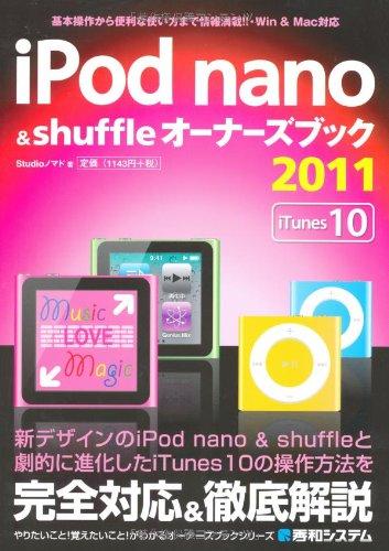 9784798027777: iPod nano & shuffleオーナーズブック2011