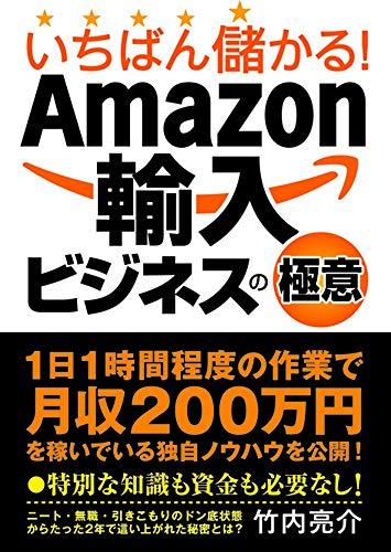 9784798042848: Ichiban mokaru amazon yunyu bijinesu no gokui.