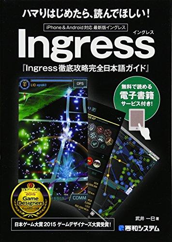 9784798044606: Ingress徹底攻略完全日本語ガイド