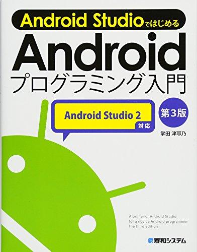 9784798046983: Android Studio ã§ã¯ã˜ã'ã'‹ Android プログラミング入門 第3版 Android Studio 2対応