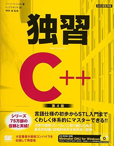 9784798119762: Teach Yourself C + + 4th Edition