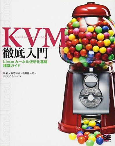 9784798121406: KVM tettei nyumon : Linux kaneru kasoka kiban kochiku gaido.