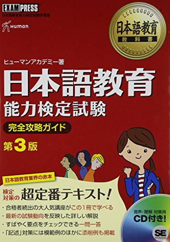 9784798134772: Third Edition with Cd Japanese Education Textbook Japanese Education Proficiency Test Walk-through (Exampress) [This Large]