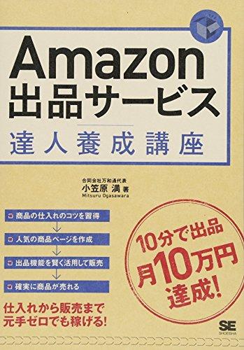 """9784798137834: Amazon出å""""サービスé""""人養æˆè¬›åº§"""