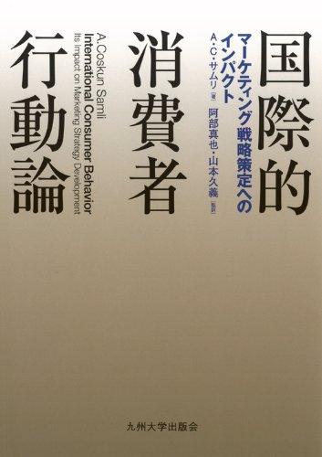 9784798500133: Kokusaiteki shōhisha kōdō ron : Māketingu senryaku sakutei eno inpakuto