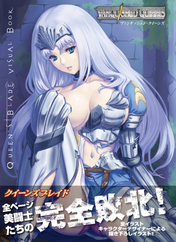 Queens Blade - Vanquished Queens Limited Edition Annelotte Revoltech Action Figure & Art Book Set