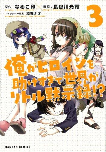9784798605593: Ore ga hiroin o tasuke sugite sekai ga ritoru mokushiroku - Vol.3 (Gungan Comics) - Manga