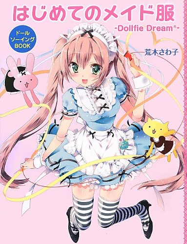 9784798605739: Japanese Craft Book ~ Doll Sewing Book -Dollfie Dream- Maid Outfit for the First Time [Japanese Edition] [JE]