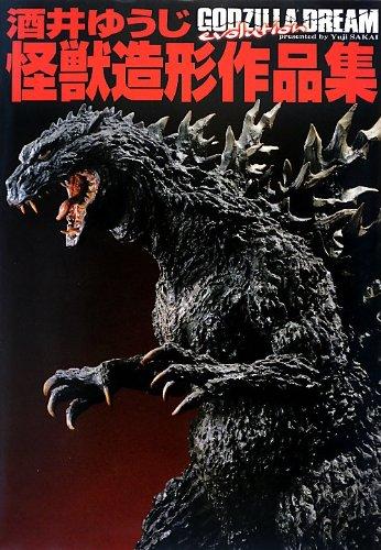 Yuji Sakai monster sculpture collection GODZILLA DREAM