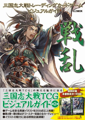9784798606590: Sangokushi Taisen Trading Card Game Visual Guide Senran (Hobby Japan Mook)