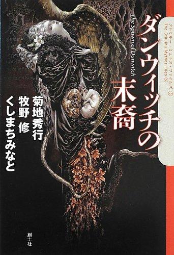 Dan'uitchi no matsuei: Hideyuki Kikuchi; Osamu