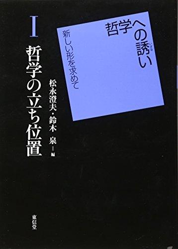 9784798900193: Tetsugaku no tachiichi