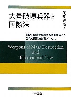 """TairyoÌ"""" hakai heiki to kokusaihoÌ"""" = Weapons: Tatsuya Abe"""