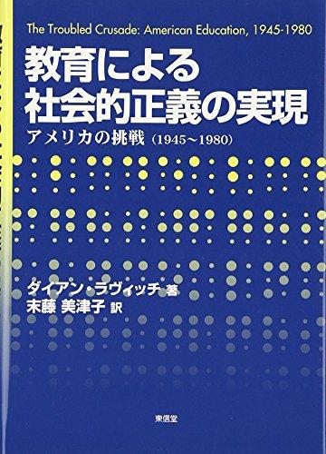 9784798900483: Kyōiku ni yoru shakaiteki seigi no jitsugen : Amerika no chōsen 1945 1980