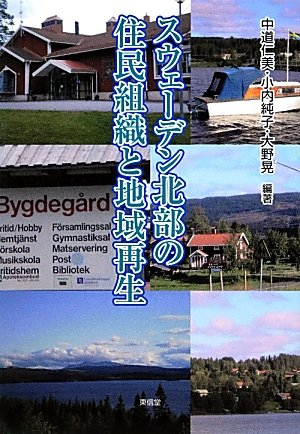 9784798901060: Sueden hokubu no jumin soshiki to chiiki saisei.