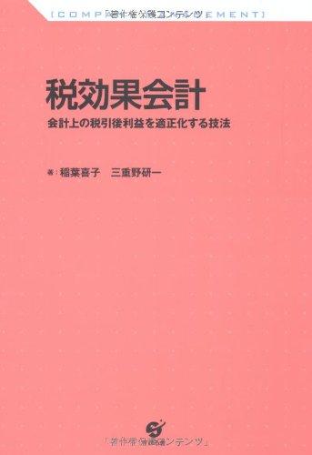 9784799102060: Zeikoka kaikei : Kaikeijo no zeibikigo rieki o tekiseika suru giho.