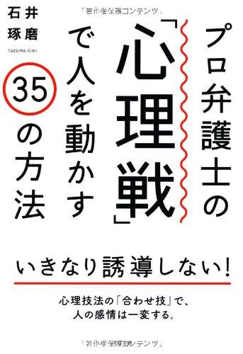 9784799102626: Puro bengoshi no shinrisen de hito o ugokasu sanjugo no hoho.