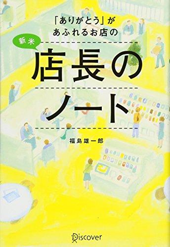 9784799312278: Arigato ga afureru omise no shinmai tencho no noto.