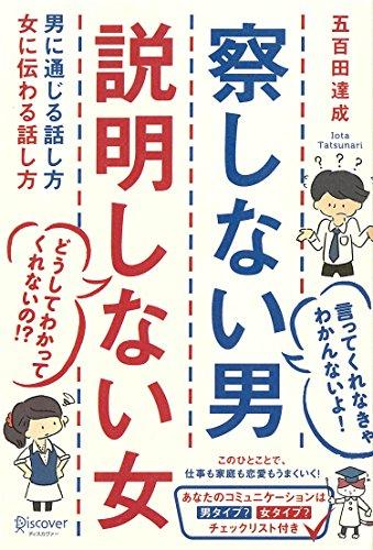 9784799315279: Sasshinai otoko setsumei shinai onna : Otoko ni tsujiru hanashikata onna ni tsutawaru hanashikata.