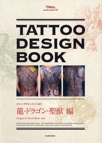9784799500637: Tattoo Design Book 07