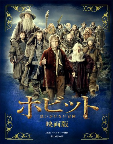 9784799900017: The Hobbit: An Unexpected Journey -- The Movie Storybook in Japanese (