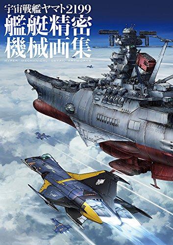 9784800004833: 宇宙戦艦ヤマト2199 艦艇精密機械画集 HYPER MECHANICAL DETAIL ARTWORKS