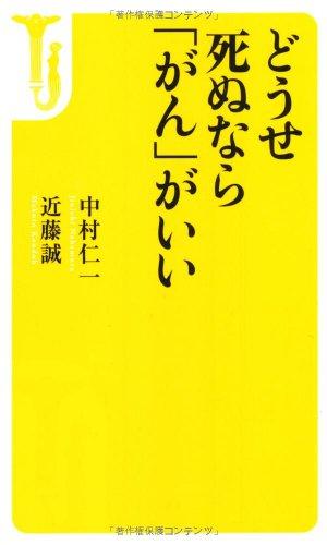 """Do?""""se shinu nara """"gan"""" ga ii: Jinichi Nakamura; Makoto"""