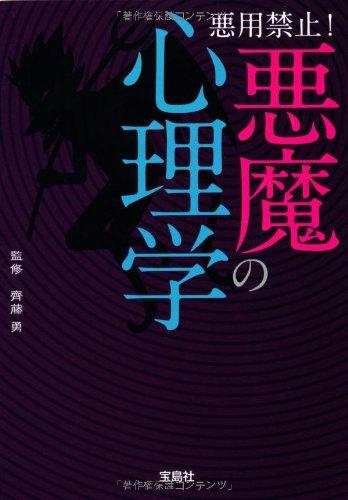 Akuyo kinshi akuma no shinrigaku.: Isamu Saito