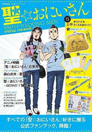 9784800210586: 聖☆おにいさん ~SAINT☆YOUNG MEN SPECIAL FAN BOOK (e-MOOK 宝島社ブランドムック)