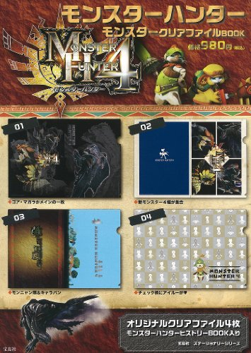9784800217752: Monster hunter Monster Clear file BOOK ([variety]) / MONSUTA-HANTA- MONSUTA- KURIAFUAIRUBOOK ([BARAETEI])