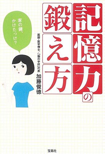 9784800233011: Kiokuryoku no kitaekata.