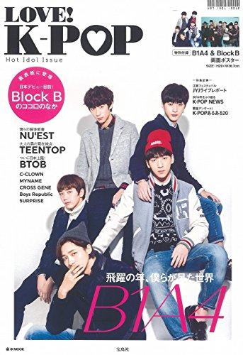 9784800233950: LOVE! K-POP Hot Idol Issue 【B1A4 & Block B 両面ポスター付き】 (e-MOOK)