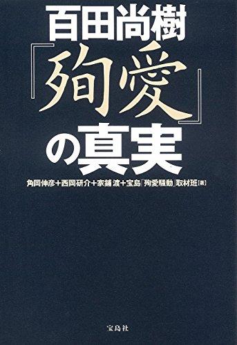 9784800237545: Hyakuta naoki jun'ai no shinjitsu