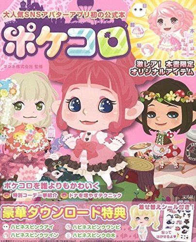 9784800237965: PokeColo (Pokekoro) [with download privilege] [GAME BOOK - JAPANESE EDITION]