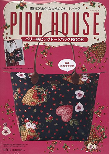 9784800246875: PINK HOUSE with bonus Berry print pattern big tote bag BOOK ~ Japanese Fashion 2015 Issue [e-MOOK Takarajimasha Brand Mook JAPANESE EDITION]