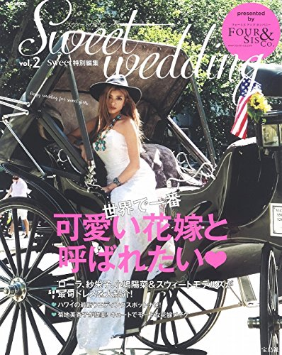 9784800248817: sweet特別編集 Sweet wedding vol.2 (e-MOOK)
