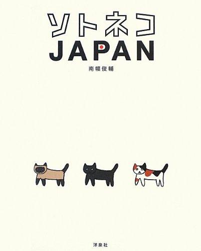 9784800301031: Sotoneko japan.