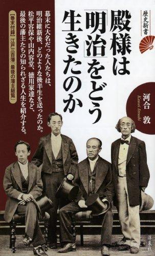 9784800303790: Tonosama wa meiji o do ikita noka.