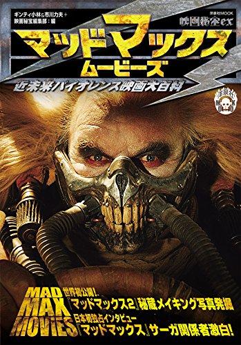 9784800307828: 映画秘宝EX マッドマックス・ムービーズ (洋泉社MOOK 映画秘宝EX)