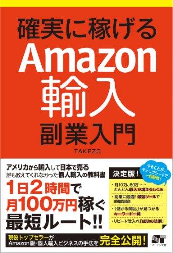 9784800720092: Kakujitsu ni kasegeru amazon yunyu fukugyo nyumon.