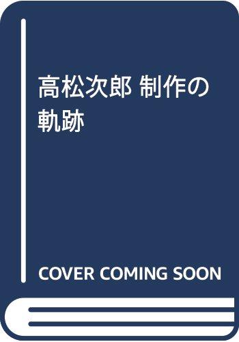 9784801000933: 高松次郎 制作の軌跡