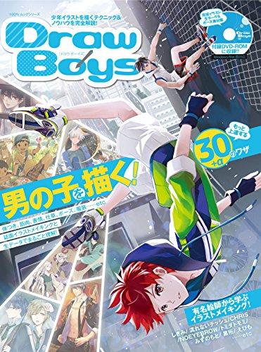 9784801804791: Draw Boys (100%ムックシリーズ)