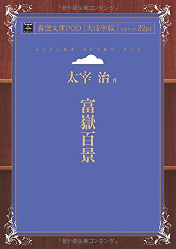 Fugaku Hyakkei (Aozora Bunko POD (Large print