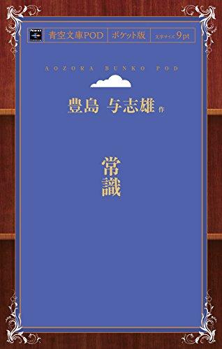 9784802034005: 常識 (é'空æ-‡åº«POD(ãƒã'±ãƒƒãƒˆç‰ˆ))