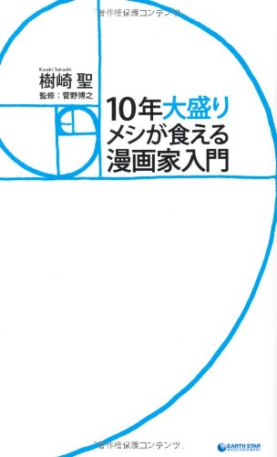 9784803002447: Cartoonist Introduction to Kueru the f10 large serving meal [Paperback Shinsho]