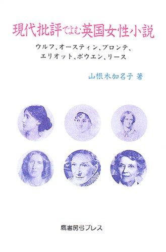 gendaihihyodeyomuekokujoseshosetsu-urufu,o-sutein,buronte,eriotto,boen,ri-su [May 01, 2005] kanako,...